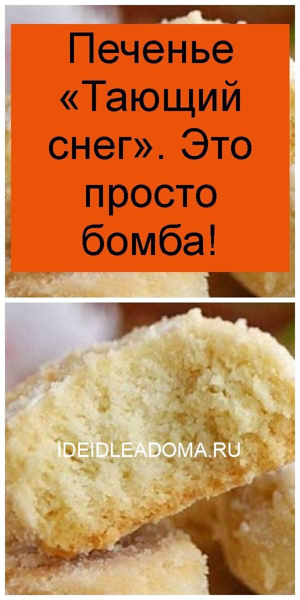 Печенье «Тающий снег». Это просто бомба 4