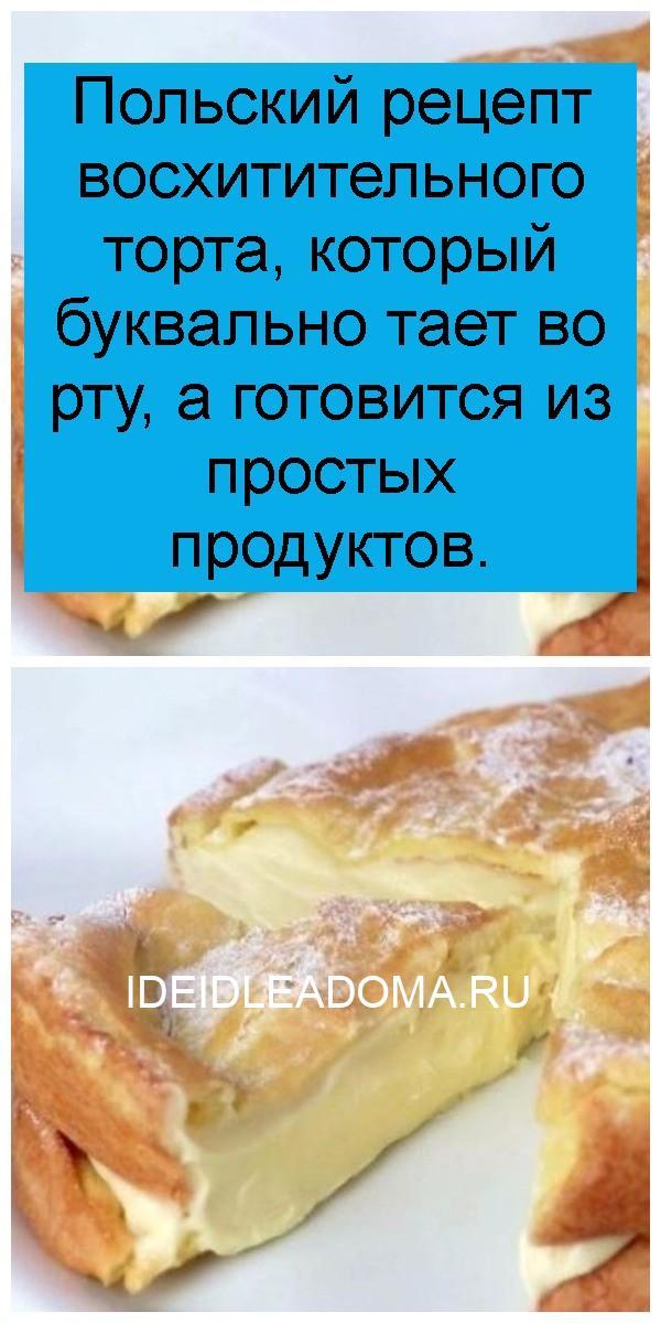 Польский рецепт восхитительного торта, который буквально тает во рту, а готовится из простых продуктов 4