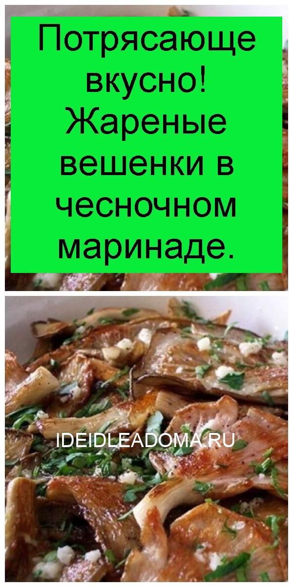 Потрясающе вкусно! Жареные вешенки в чесночном маринаде 4