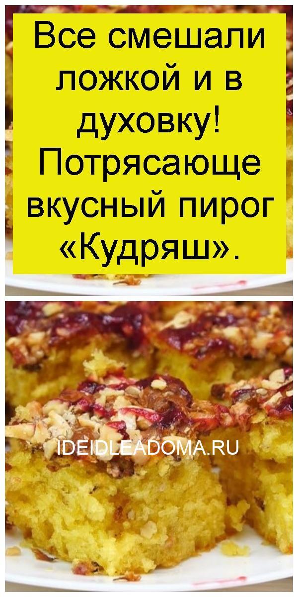 Все смешали ложкой и в духовку! Потрясающе вкусный пирог «Кудряш» 4