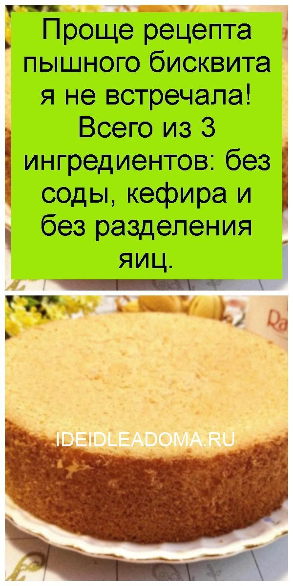 Проще рецепта пышного бисквита я не встречала! Всего из 3 ингредиентов: без соды, кефира и без разделения яиц 4