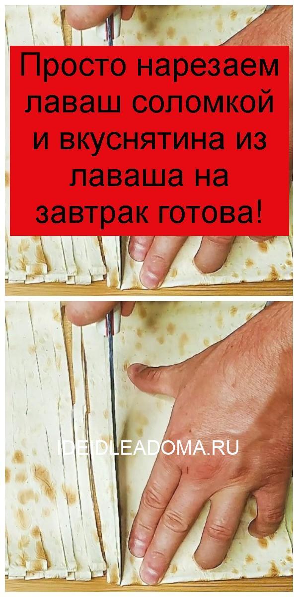 Просто нарезаем лаваш соломкой и вкуснятина из лаваша на завтрак готова 4