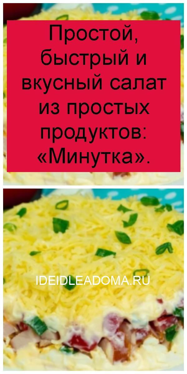 Простой, быстрый и вкусный салат из простых продуктов: «Минутка» 4