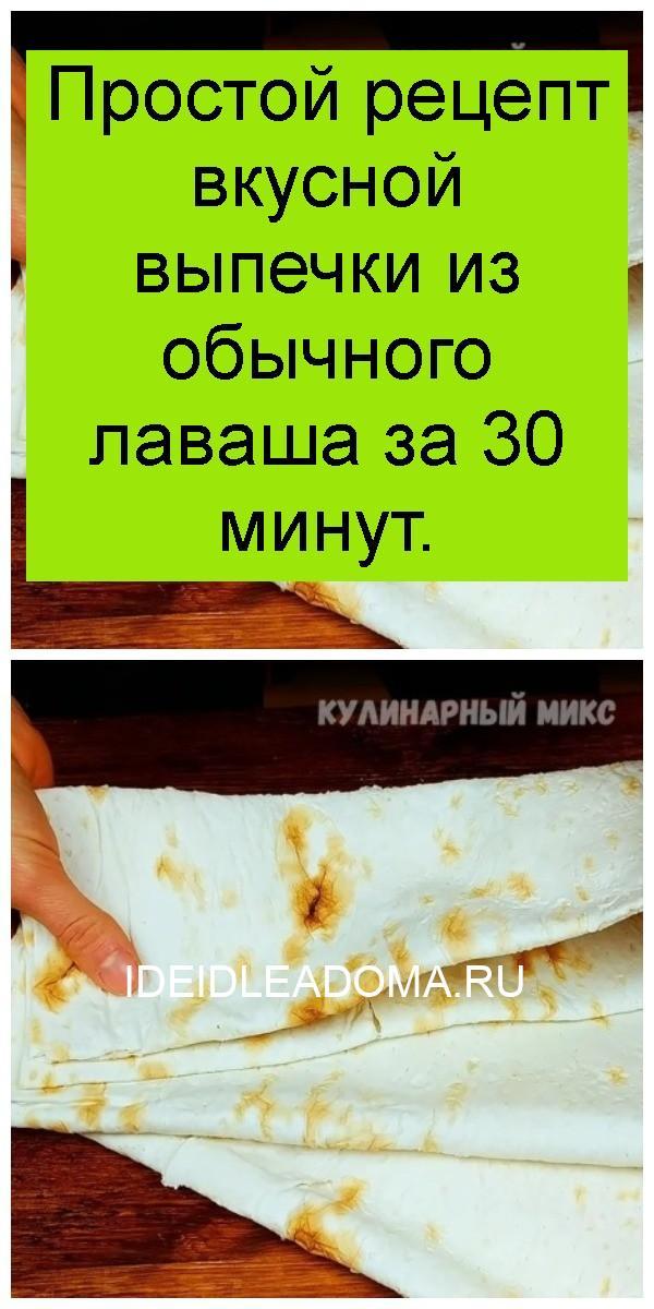 Простой рецепт вкусной выпечки из обычного лаваша за 30 минут 4