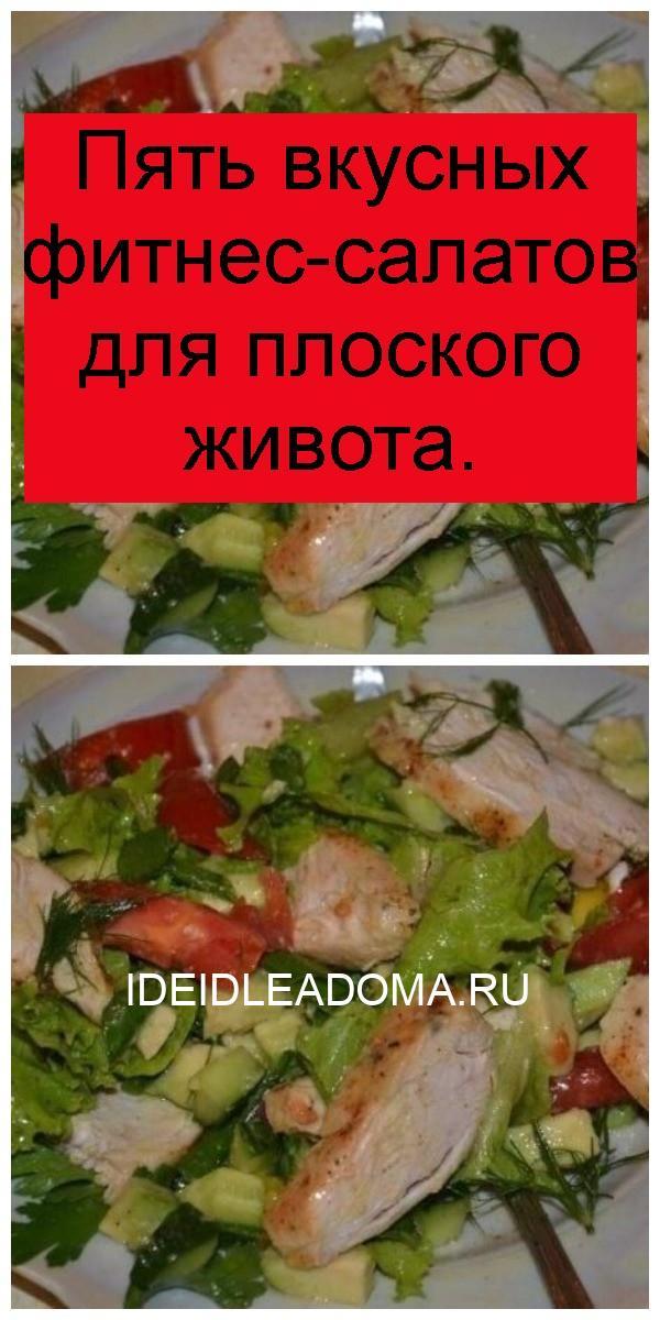 Пять вкусных фитнес-салатов для плоского живота 4