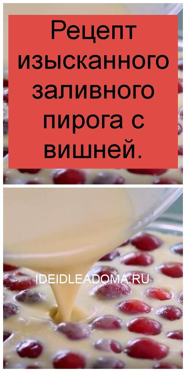 Рецепт изысканного заливного пирога с вишней 4