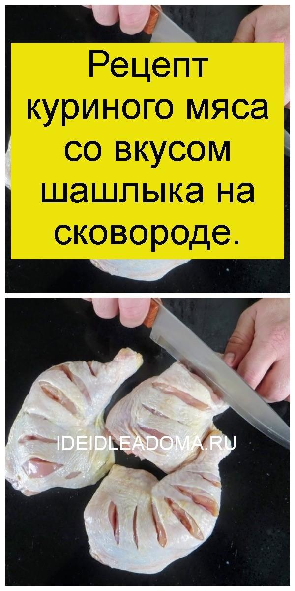 Рецепт куриного мяса со вкусом шашлыка на сковороде 4