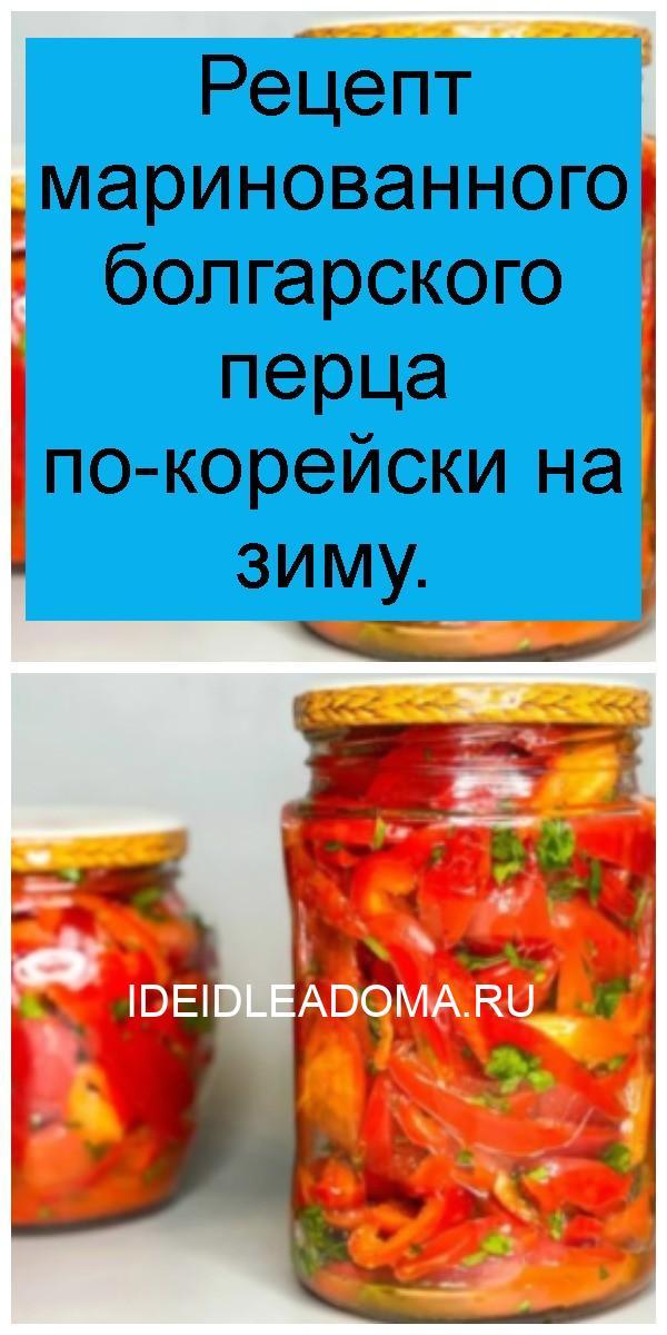 Рецепт маринованного болгарского перца по-корейски на зиму 4