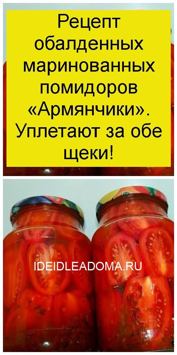 Рецепт обалденных маринованных помидоров «Армянчики». Уплетают за обе щеки 4