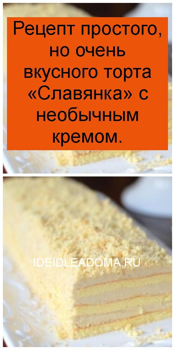 Рецепт простого, но очень вкусного торта «Славянка» с необычным кремом 4