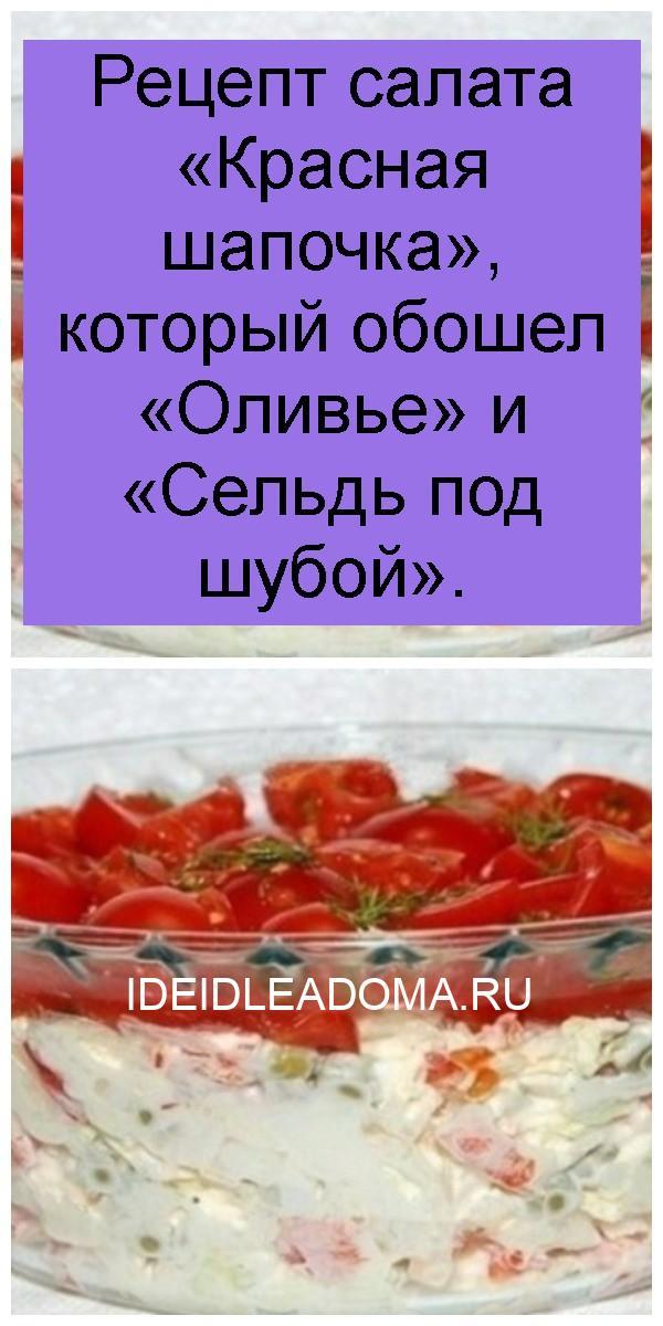 Рецепт салата «Красная шапочка», который обошел «Оливье» и «Сельдь под шубой» 4