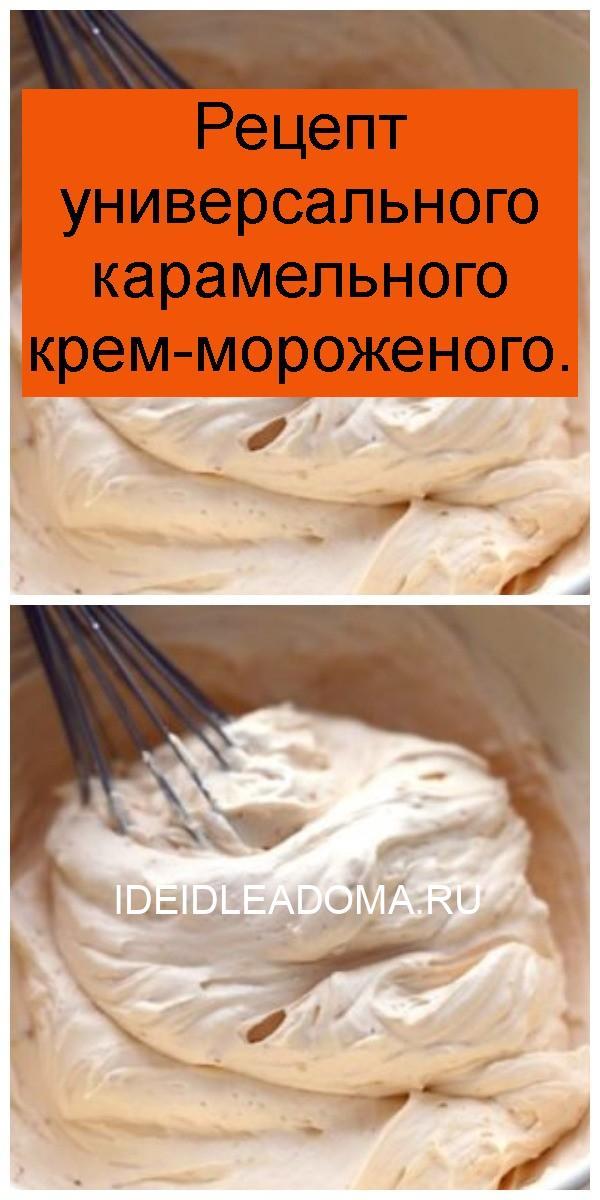 Рецепт универсального карамельного крем-мороженого 4