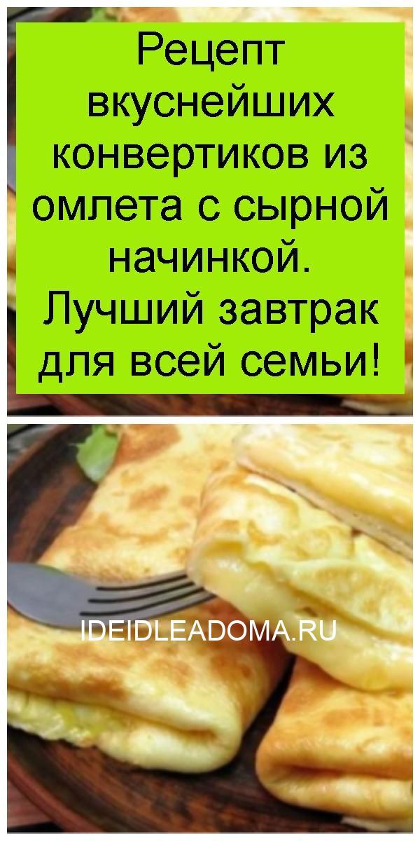 Рецепт вкуснейших конвертиков из омлета с сырной начинкой. Лучший завтрак для всей семьи 4