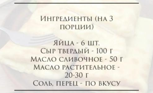 Рецепт вкуснейших конвертиков из омлета с сырной начинкой. Лучший завтрак для всей семьи 6