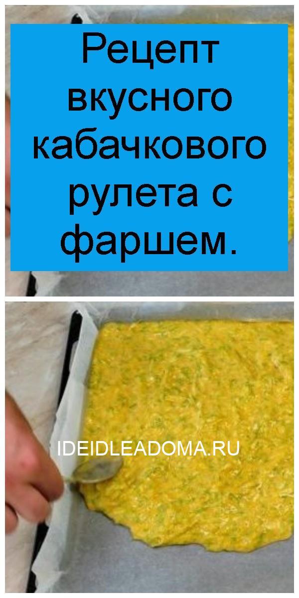 Рецепт вкусного кабачкового рулета с фаршем 4