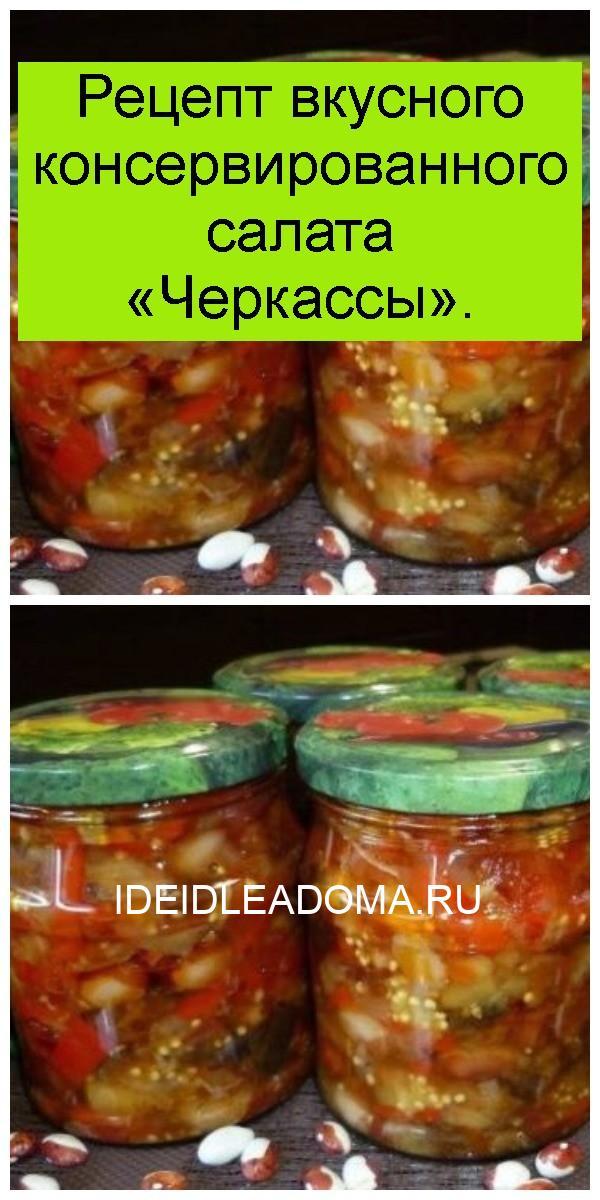 Рецепт вкусного консервированного салата «Черкассы» 4