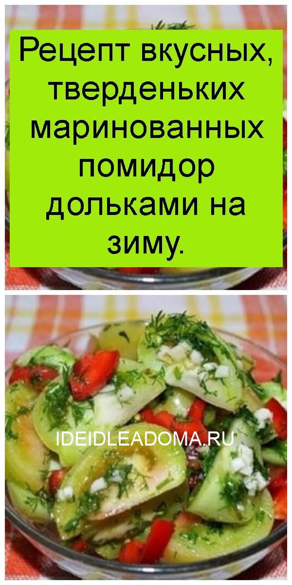 Рецепт вкусных, тверденьких маринованных помидор дольками на зиму 4