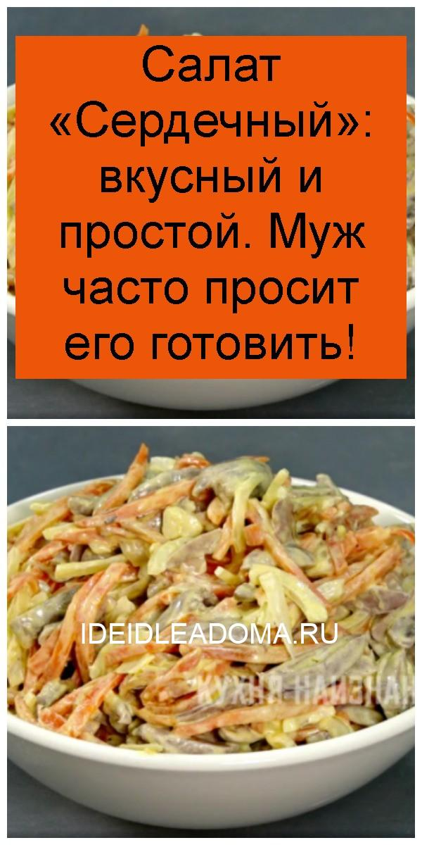 Салат «Сердечный»: вкусный и простой. Муж часто просит его готовить 4