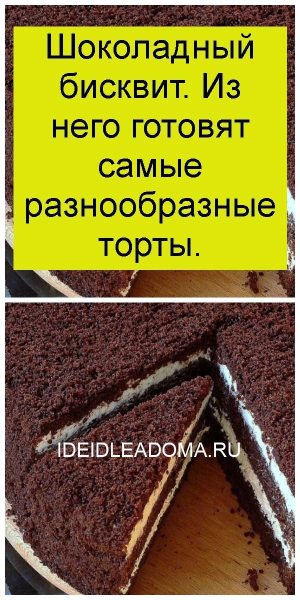 Шоколадный бисквит. Из него готовят самые разнообразные торты 4