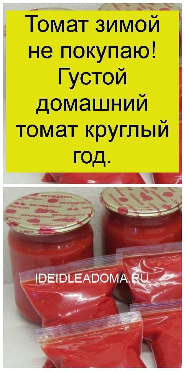 Томат зимой не покупаю! Густой домашний томат круглый год 4