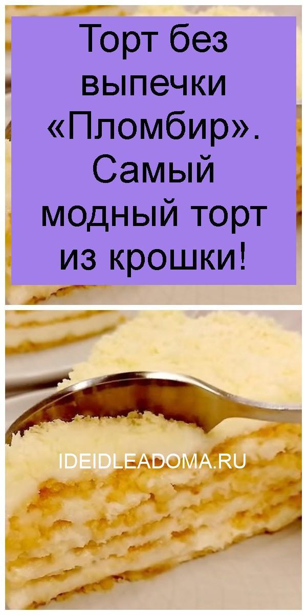 Торт без выпечки «Пломбир». Самый модный торт из крошки 4