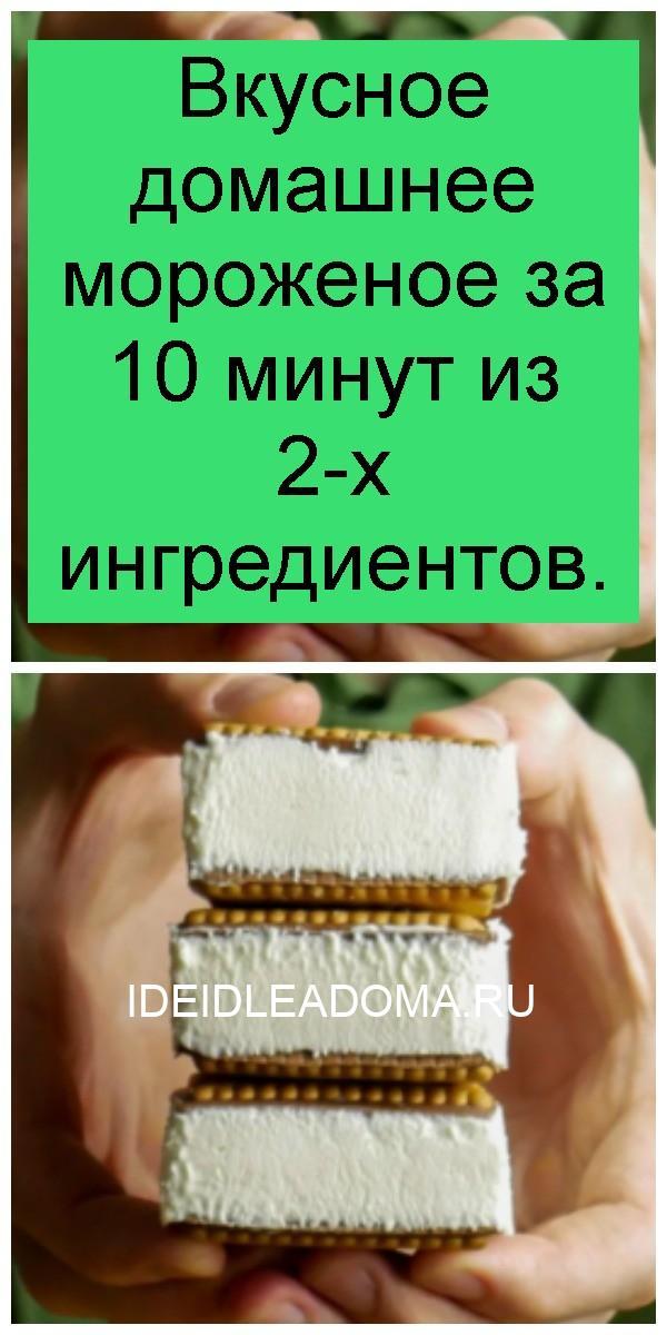 Вкусное домашнее мороженое за 10 минут из 2-х ингредиентов 4