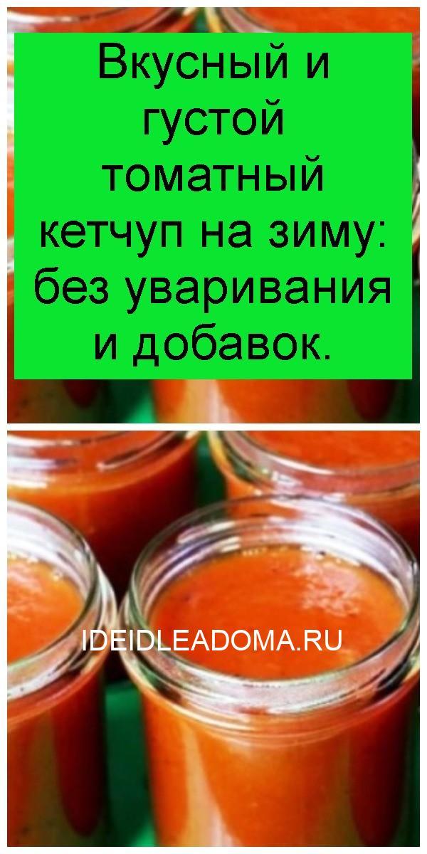 Вкусный и густой томатный кетчуп на зиму: без уваривания и добавок 4