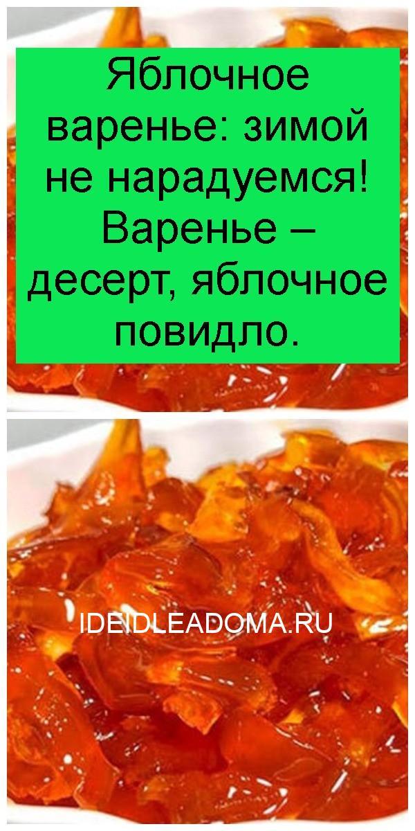 Яблочное варенье: зимой не нарадуемся! Варенье – десерт, яблочное повидло 4