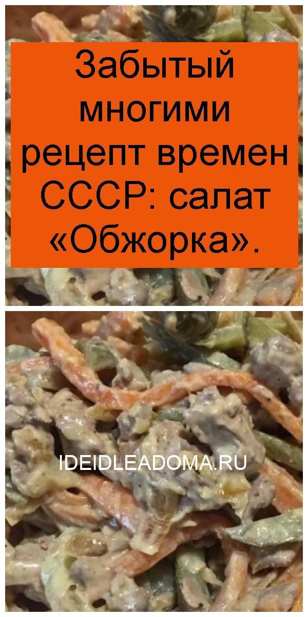 Забытый многими рецепт времен СССР: салат «Обжорка» 4