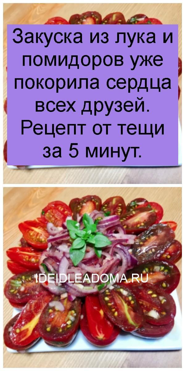 Закуска из лука и помидоров уже покорила сердца всех друзей. Рецепт от тещи за 5 минут 4