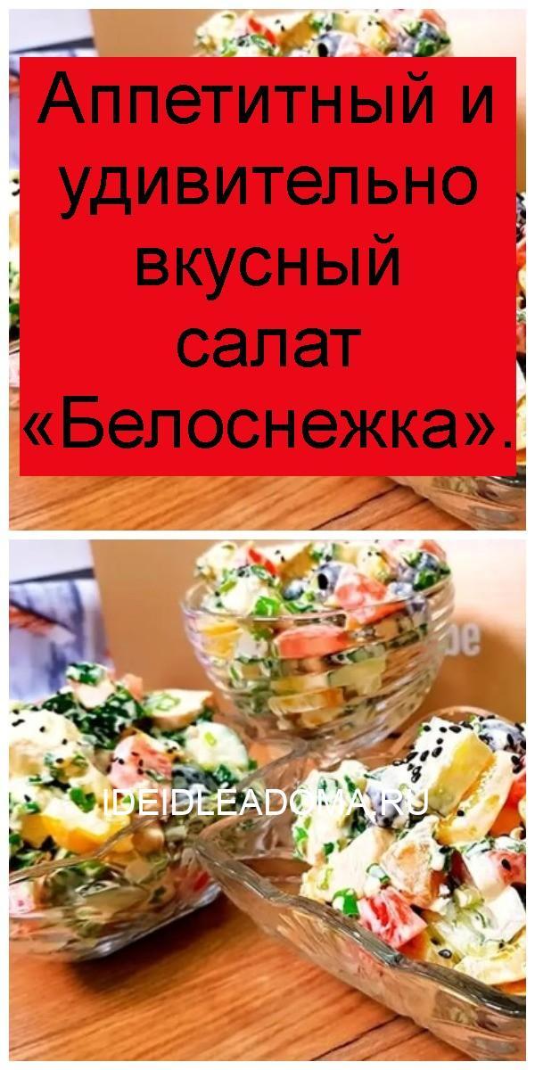 Аппетитный и удивительно вкусный салат «Белоснежка» 4