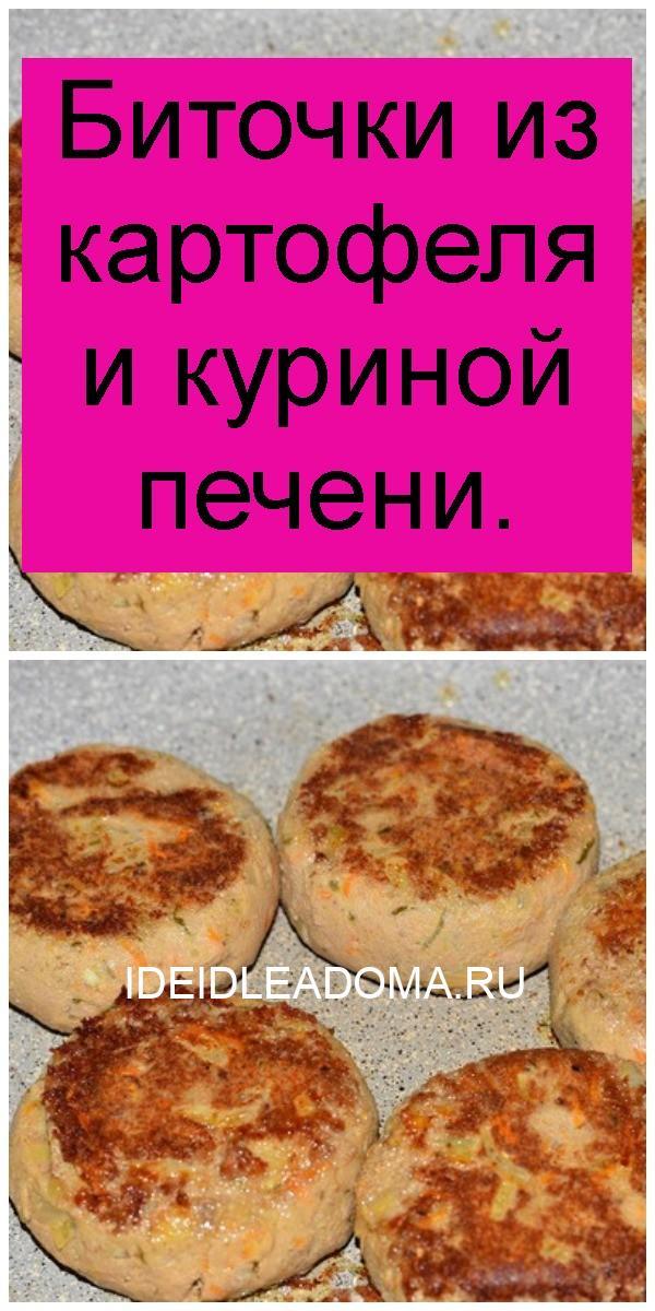 Биточки из картофеля и куриной печени 4