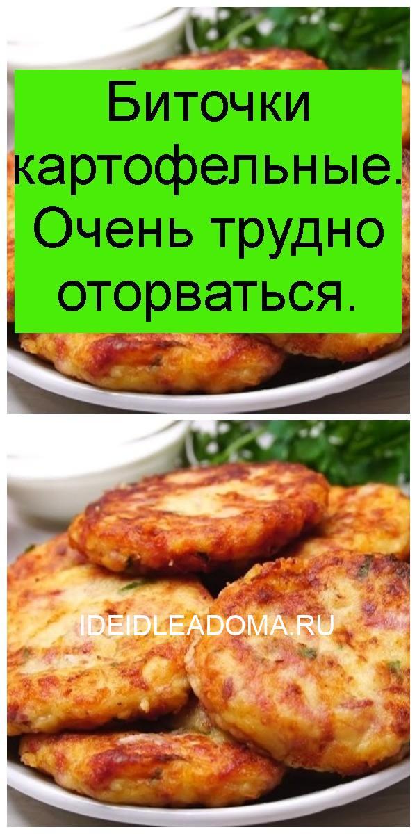 Биточки картофельные. Очень трудно оторваться 4