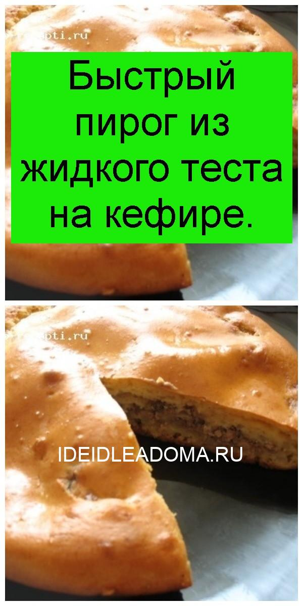 Быстрый пирог из жидкого теста на кефире 4