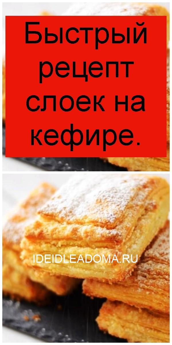 Быстрый рецепт слоек на кефире 4