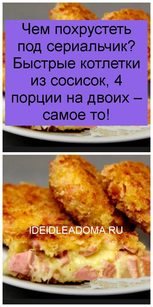 Чем похрустеть под сериальчик? Быстрые котлетки из сосисок, 4 порции на двоих – самое то 4