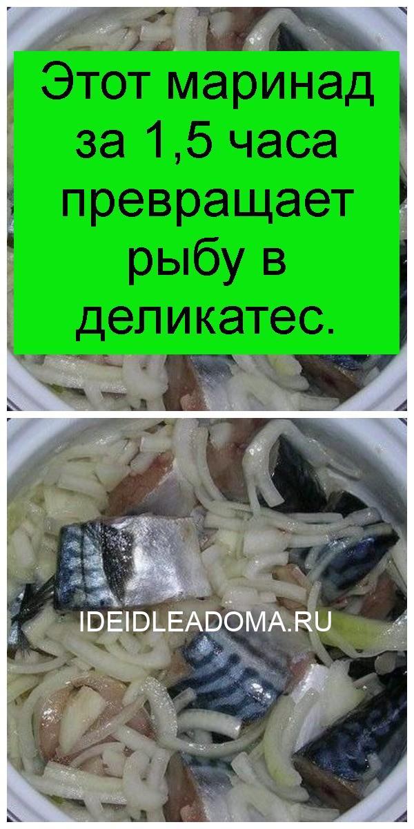 Этот маринад за 1,5 часа превращает рыбу в деликатес 4