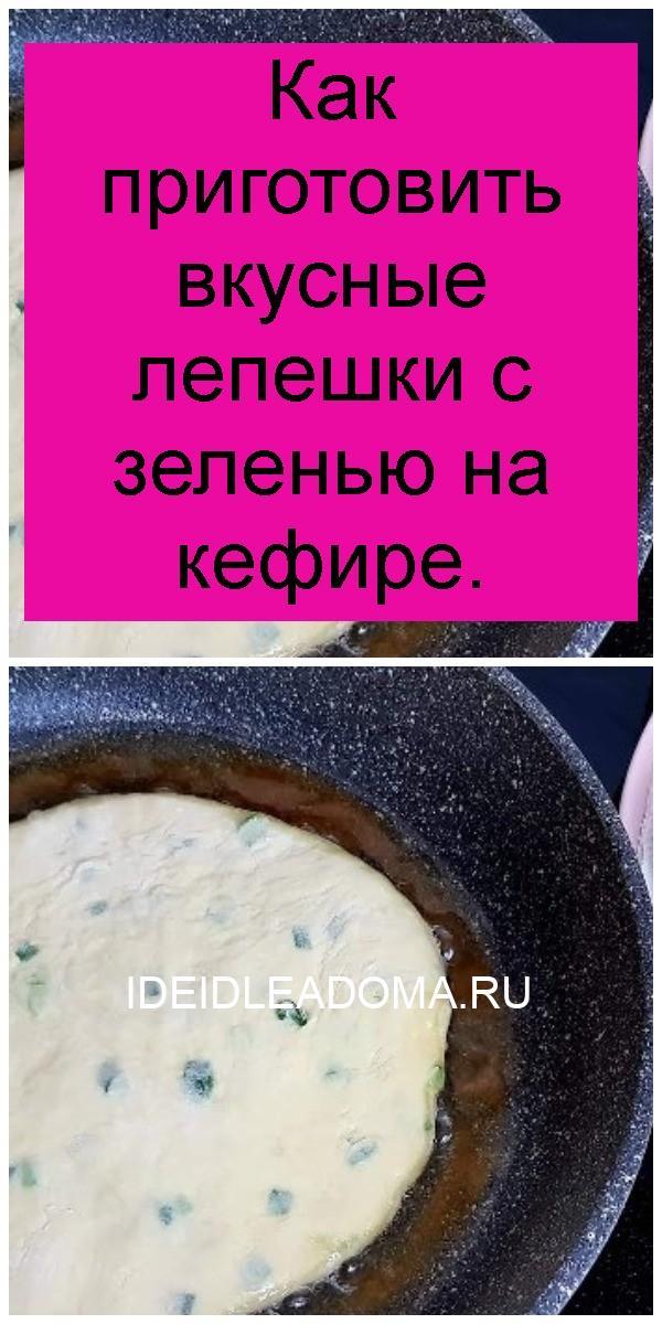 Как приготовить вкусные лепешки с зеленью на кефире 4
