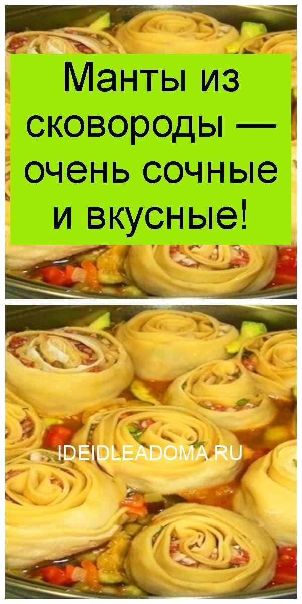 Манты из сковороды — очень сочные и вкусные 4