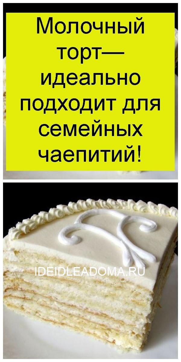 Молочный торт— идеально подходит для семейных чаепитий 4