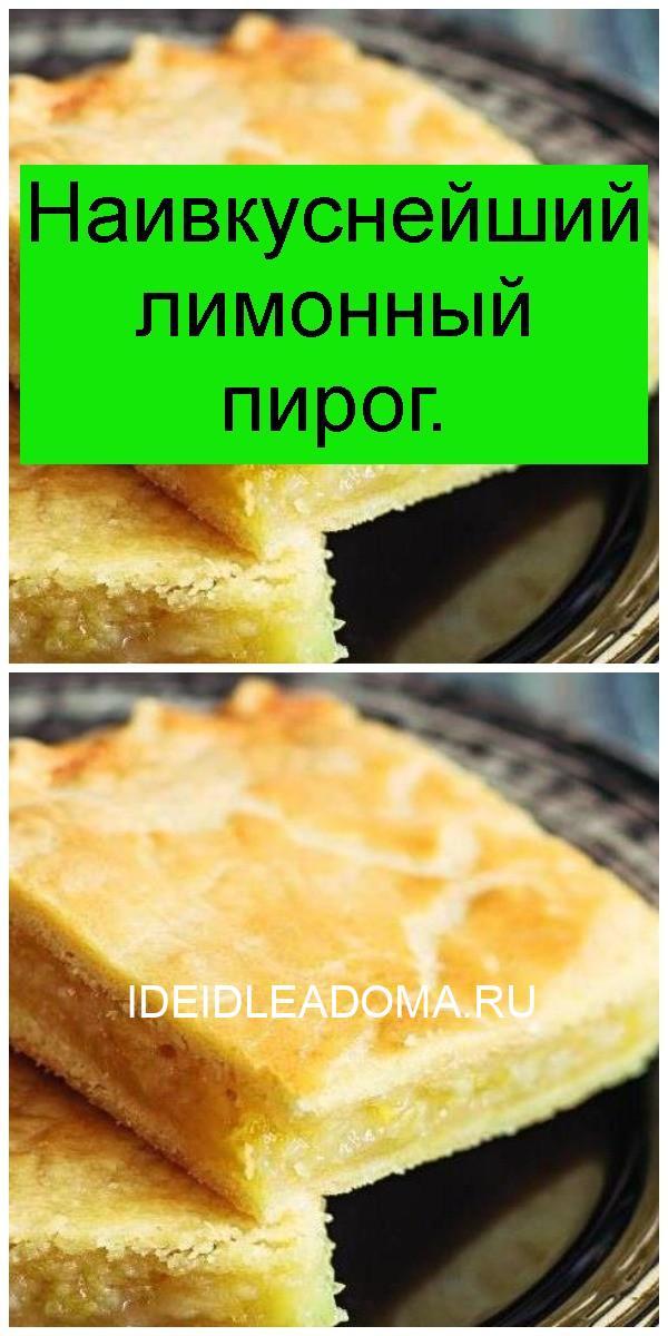 Наивкуснейший лимонный пирог 4