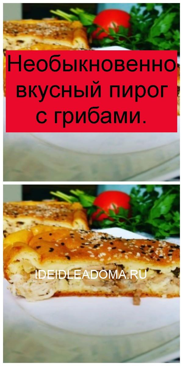 Необыкновенно вкусный пирог с грибами 4