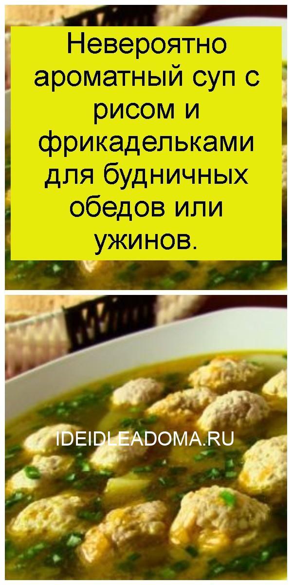 Невероятно ароматный суп с рисом и фрикадельками для будничных обедов или ужинов 4