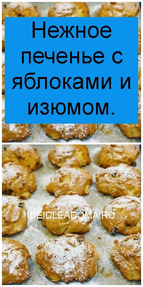 Нежное печенье с яблоками и изюмом 4