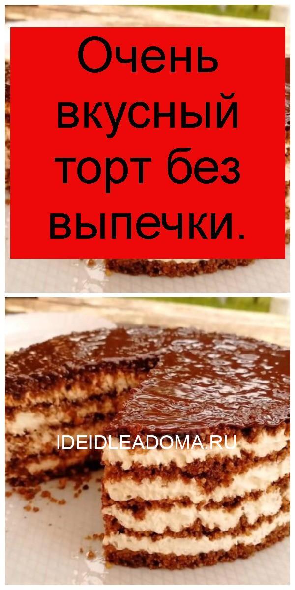 Очень вкусный торт без выпечки 4