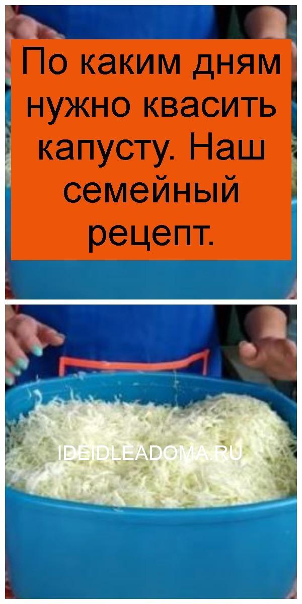 По каким дням нужно квасить капусту. Наш семейный рецепт 4