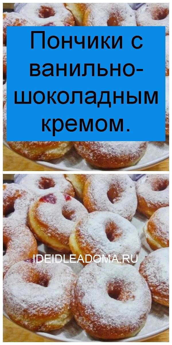 Пончики с ванильно-шоколадным кремом 4