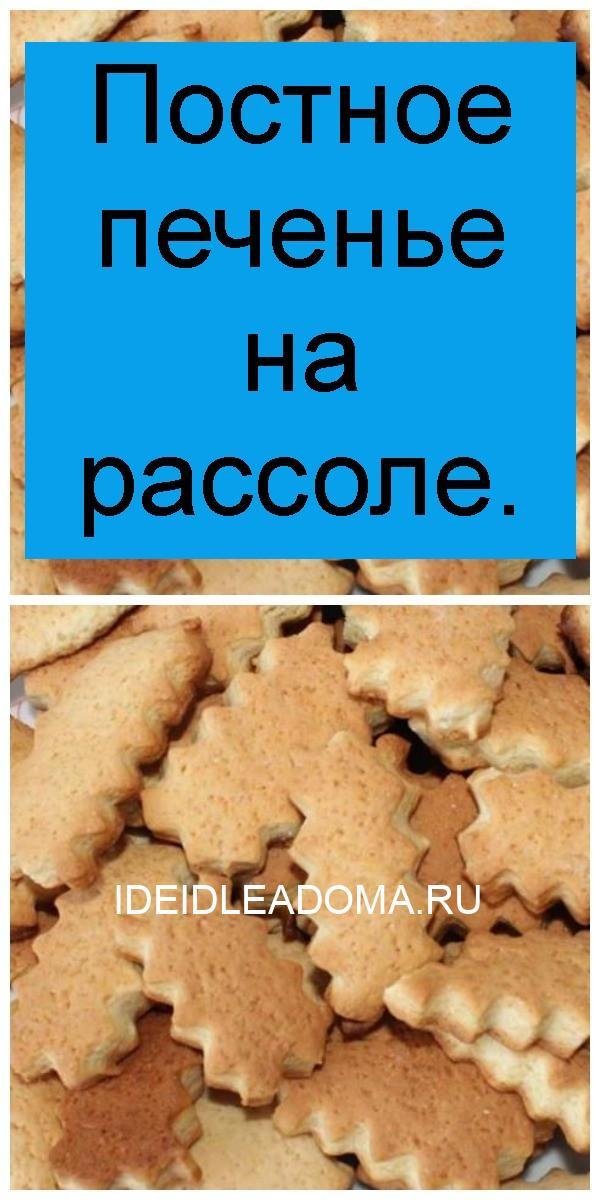 Постное печенье на рассоле 4