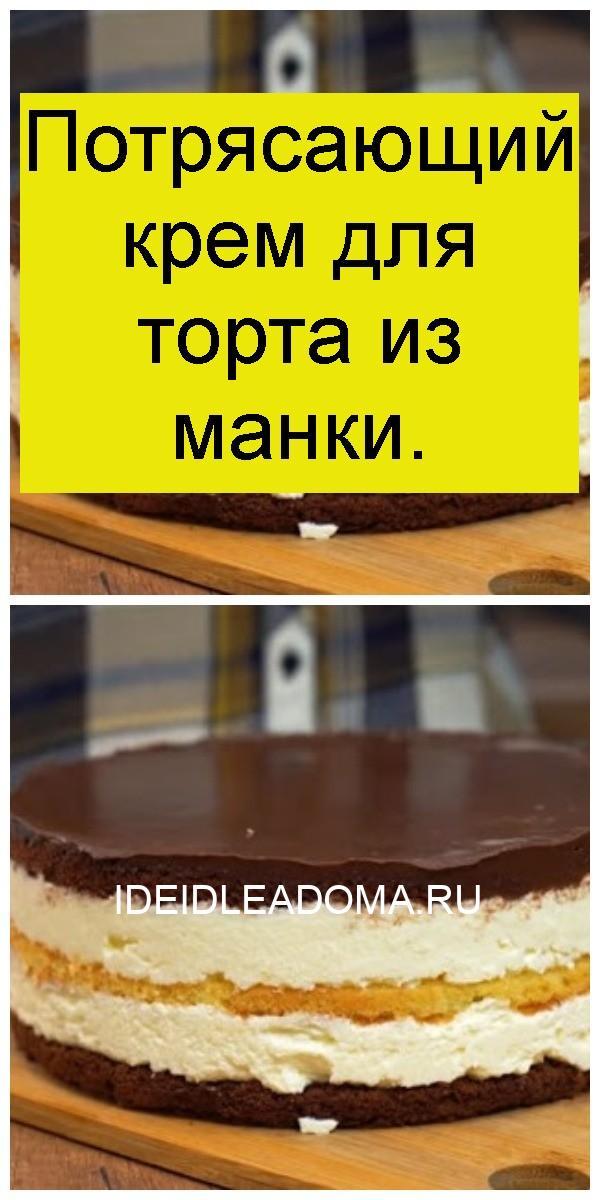 Потрясающий крем для торта из манки 4
