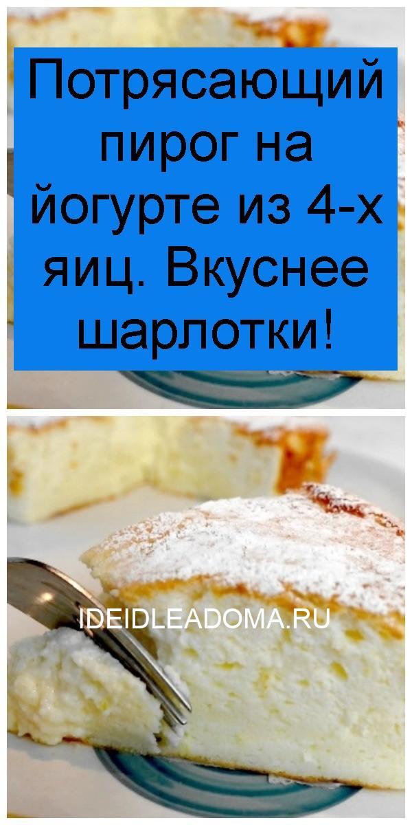 Потрясающий пирог на йогурте из 4-х яиц. Вкуснее шарлотки 4